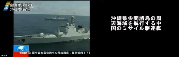 中国軍艦 尖閣周辺海域を航行3