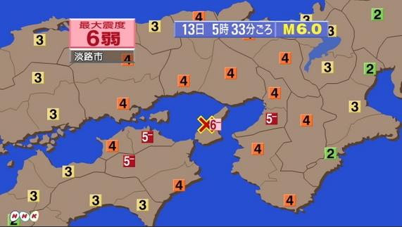 兵庫・淡路市で震度6弱1