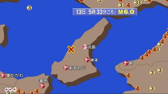 兵庫・淡路市で震度6弱2