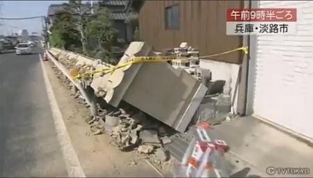 兵庫・淡路市で震度6弱8