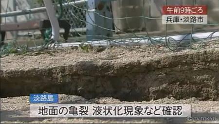 兵庫・淡路市で震度6弱9