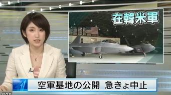 在韓米軍基地公開中止