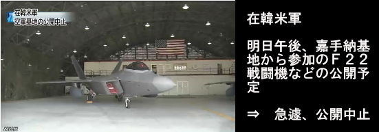 在韓米軍基地公開中止1