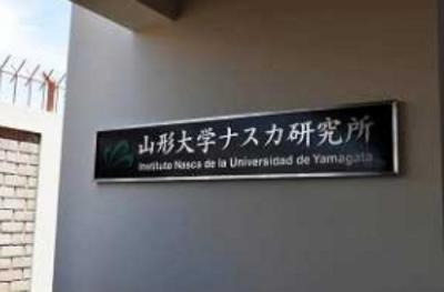 山形大学人文学部附属ナスカ研究所1