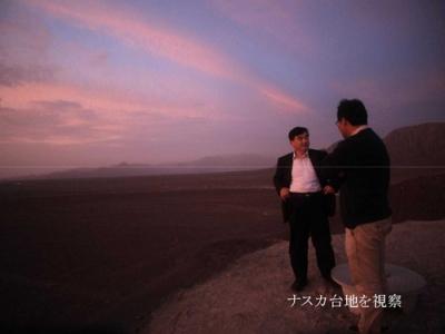 山形大学人文学部附属ナスカ研究所7