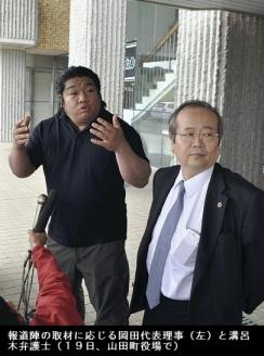 山田町NPO問題 破産管財人「債権者203人」1