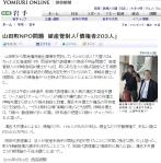 山田町NPO問題 破産管財人「債権者203人」2