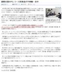 復興支援NPO、リース料使途が不明瞭(読売新聞2013-1-8)
