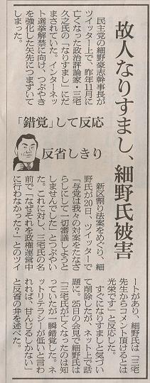 故人なりすまし、細野氏被害(朝日)