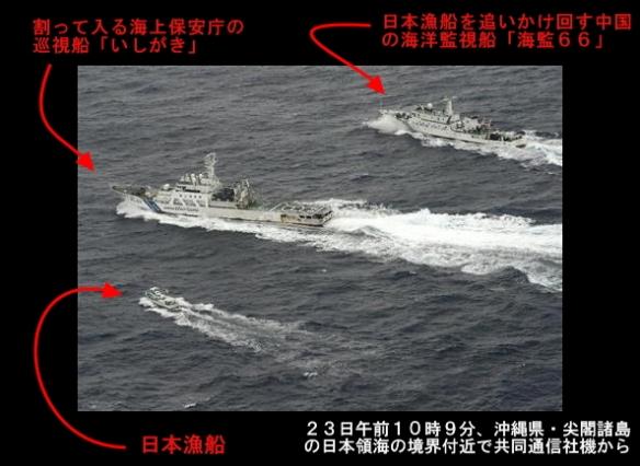 日本漁船を追いかけ回す中国監視船