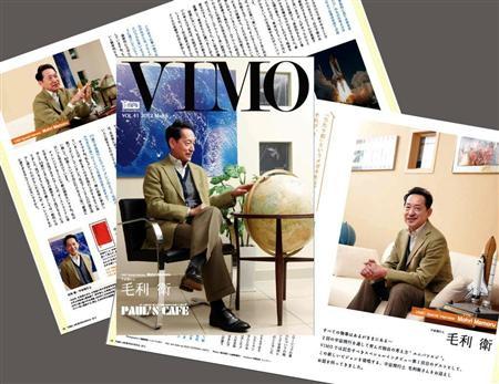 有名人を使った会報VIMO(MRI)1
