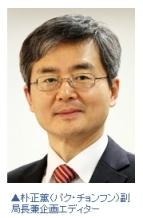 朴正薫(パク・チョンフン)(朝鮮日報)