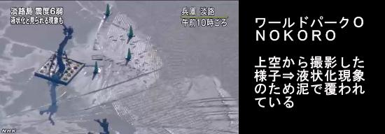 淡路市、地震で液状化現象2