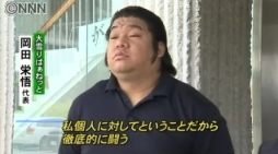 破産手続き開始の山田町NPO、管財人訪問2
