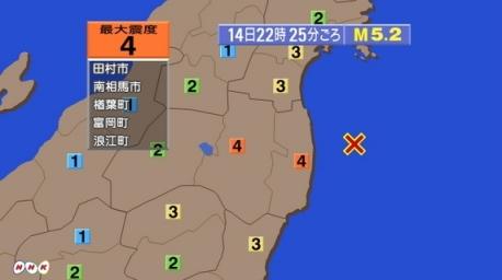 福島県浜通り・中通りで震度4 1