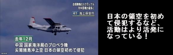 自衛隊機の緊急発進 中国機が最多に4