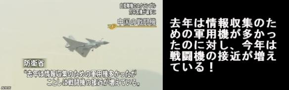 自衛隊機の緊急発進 中国機が最多に5