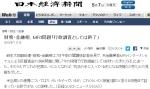 財務・金融相、MRI問題「行政調査としては終了」(日経2013-5-7)