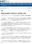 韓国製対潜水艦魚雷 実弾試射失敗=量産再開は不透明