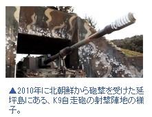 韓国軍_K9自走砲が抱える慢性的な故障問題(朝鮮日報2012-10-05)_写真