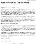 韓国軍_K9自走砲が抱える慢性的な故障問題(朝鮮日報2012-10-05)_記事2