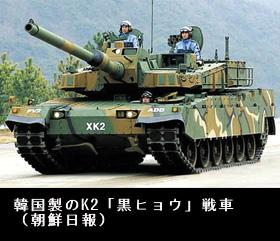 韓国軍K2戦車