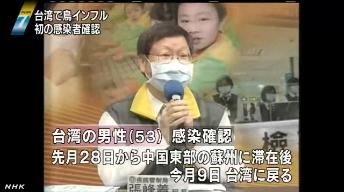 鳥インフル(H7N9)、台湾で初の感染者確認2
