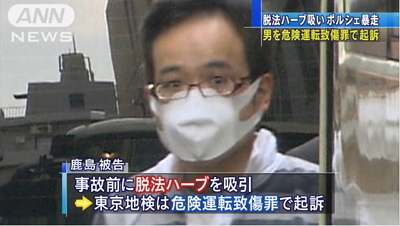 鹿島被告・危険運転致傷罪で起訴