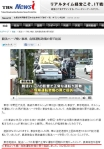 鹿島被告・危険運転致傷罪で起訴(TBSnewsI)