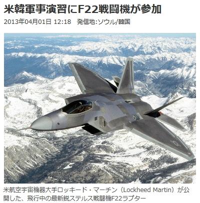 <北朝鮮>米軍、米韓合同軍事演習にF22投入
