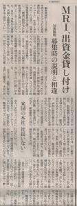 MRI、出資金貸し付け(朝日13-5-3)