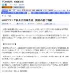 MRIフジナガ社長の刑事告発、国境の壁で難航(読売13-5-3)