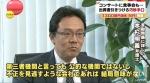 "MRI資産消失、""豪華接待""の裏に""不自然な実態""(TBSnewsI5月8日)9"