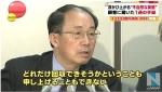 "MRI資産消失、""豪華接待""の裏に""不自然な実態""(TBSnewsI5月8日)10"