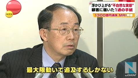 "MRI資産消失、""豪華接待""の裏に""不自然な実態""(TBSnewsI5月8日)12"
