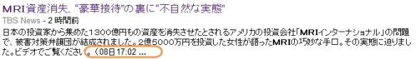 "MRI資産消失、""豪華接待""の裏に""不自然な実態"""