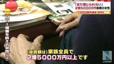 "MRI資産消失、""豪華接待""の裏に""不自然な実態""(TBSnewsI5月8日)"
