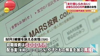 "MRI資産消失、""豪華接待""の裏に""不自然な実態""(TBSnewsI5月8日)1"