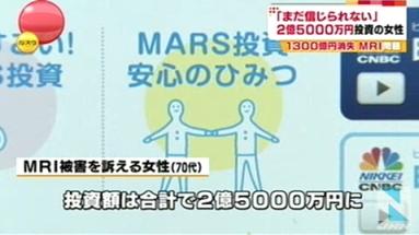 "MRI資産消失、""豪華接待""の裏に""不自然な実態""(TBSnewsI5月8日)2"