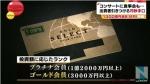 "MRI資産消失、""豪華接待""の裏に""不自然な実態""(TBSnewsI5月8日)4"