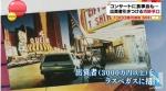 "MRI資産消失、""豪華接待""の裏に""不自然な実態""(TBSnewsI5月8日)5"