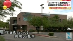 "MRI資産消失、""豪華接待""の裏に""不自然な実態""(TBSnewsI5月8日)6"