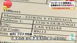 "MRI資産消失、""豪華接待""の裏に""不自然な実態""(TBSnewsI5月8日)8"