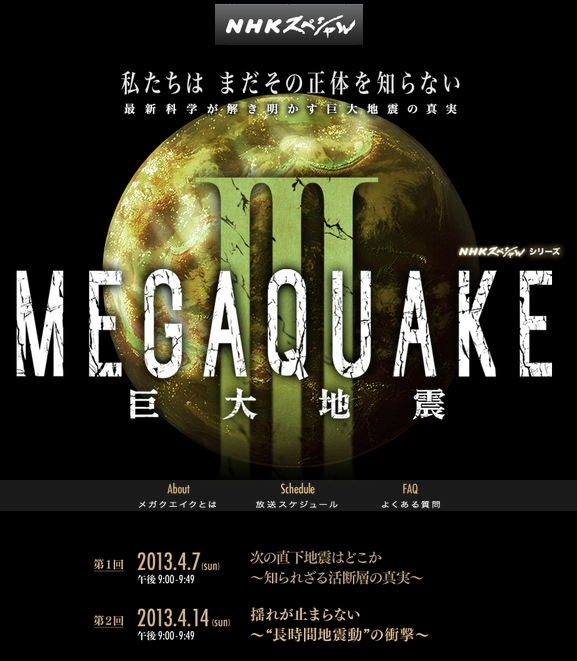 MEGAQUAKE(メガクエイク)III 巨大地震 (1) 01