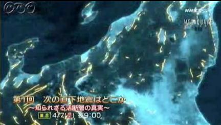 MEGAQUAKE(メガクエイク)III 巨大地震 (1) 06