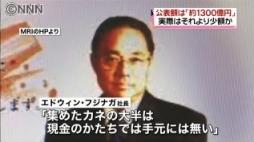 MRI-エドウィン・ヨシヒロ・フジナガ社長