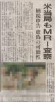 MRI_米国税当局も査察(朝日)