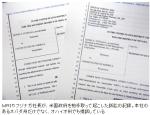 MRI_米国税当局も査察(朝日)_訴状