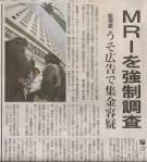 MRIを強制捜査(朝日)