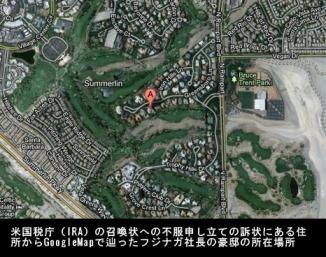 MRIフジナガ社長の豪邸の所在地図